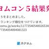 全部門まとめ(長文。PC版推奨) - カクヨムコン5 観測&まとめ(芹澤) - カクヨム
