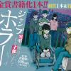 第6回 ジャンプホラー小説大賞最終結果発表 JUMP j BOOKS 集英社