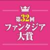 ファンタジア大賞:【評価シート】 | ワナブロ