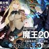 魔王2099 - 第33回ファンタジア大賞
