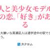 美少女モデルのAliceは今日も片想い(芹澤) - カクヨム